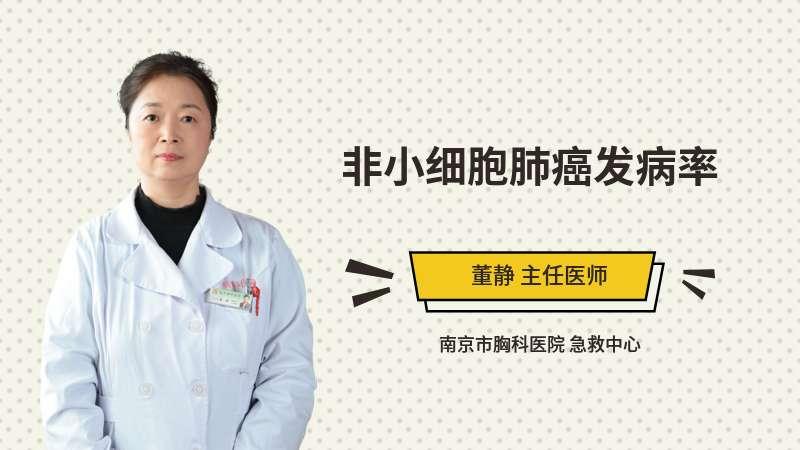 非小细胞肺癌发病率