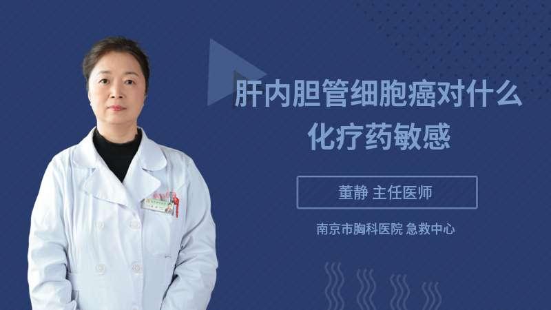 肝内胆管细胞癌对什么化疗药敏感