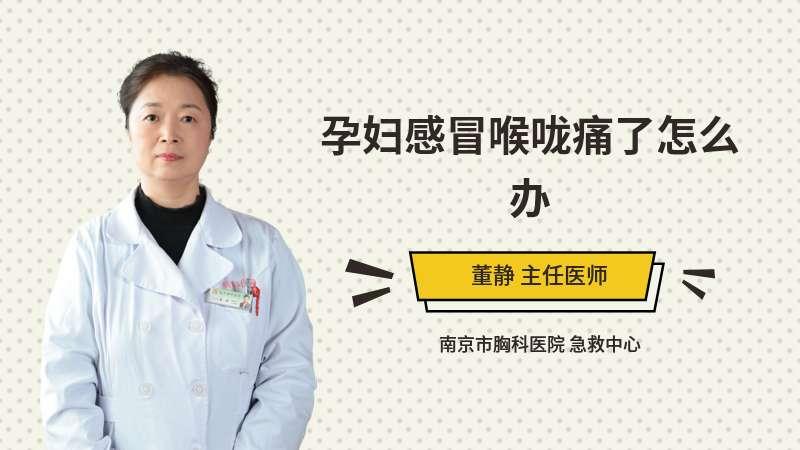 孕妇感冒喉咙痛了怎么办