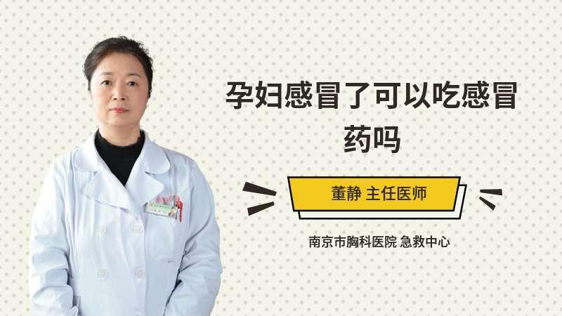 孕妇感冒了可以吃感冒药吗