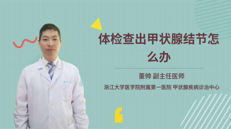 体检查出甲状腺结节怎么办