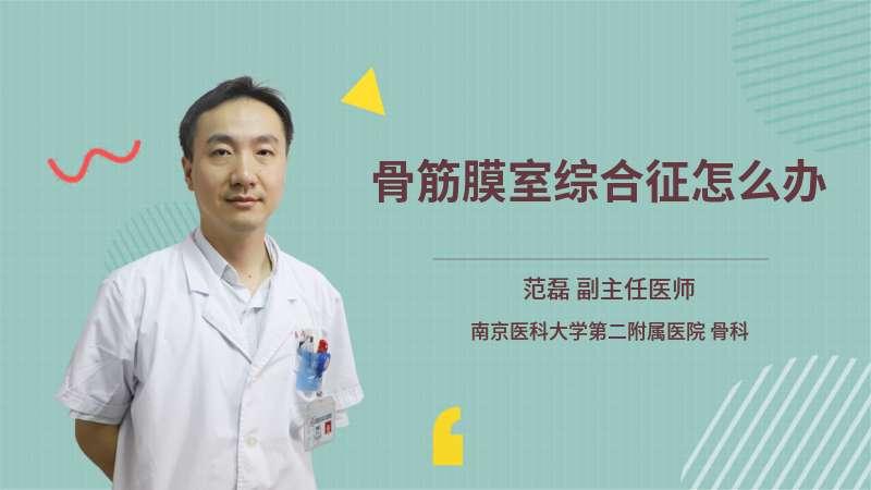 骨筋膜室综合征怎么办