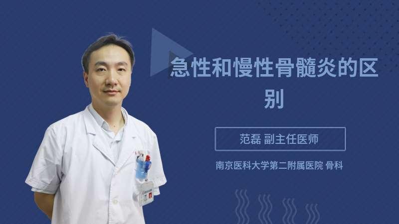 急性和慢性骨髓炎的区别