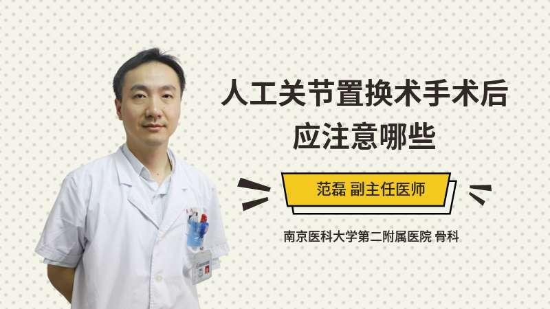人工关节置换术手术后应注意哪些