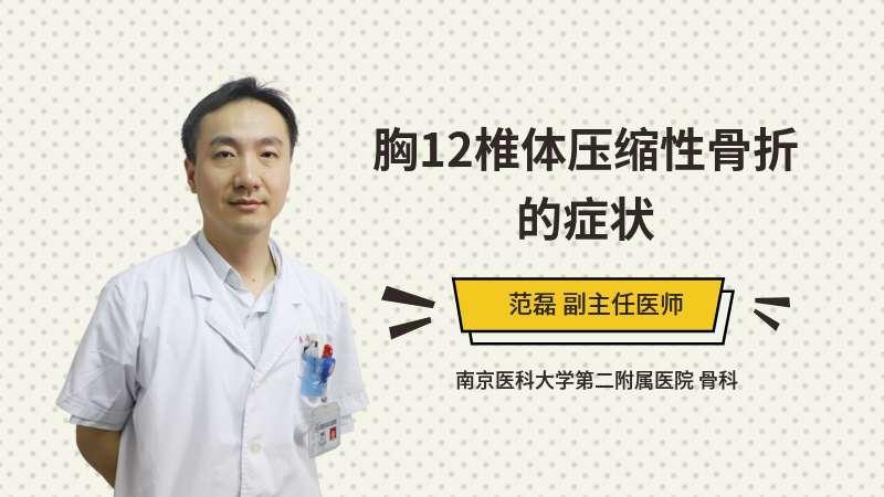 胸12椎体压缩性骨折的症状
