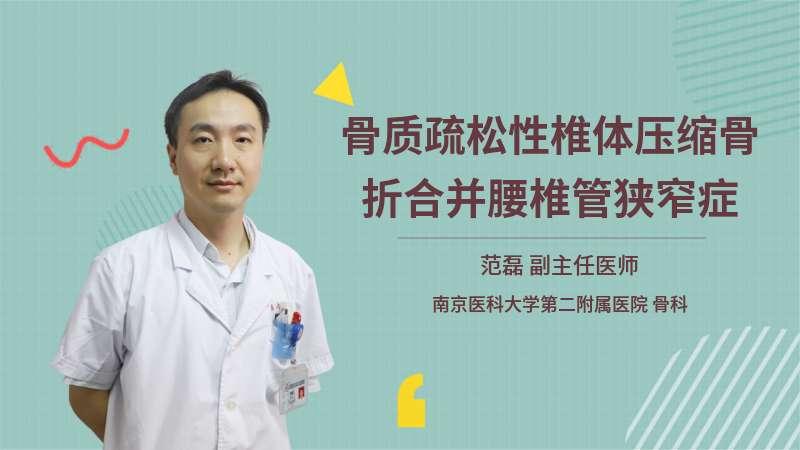 骨质疏松性椎体压缩骨折合并腰椎管狭窄症