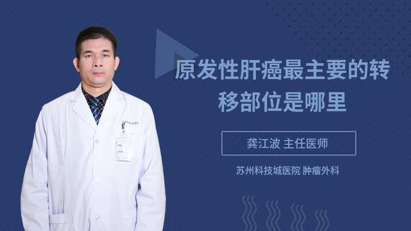 原发性肝癌最主要的转移部位是哪里