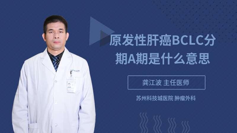 原发性肝癌BCLC分期A期是什么意思