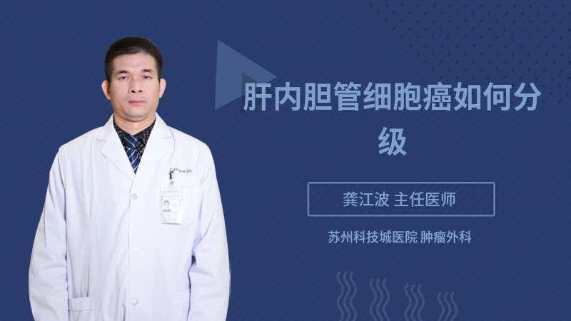 肝内胆管细胞癌如何分级