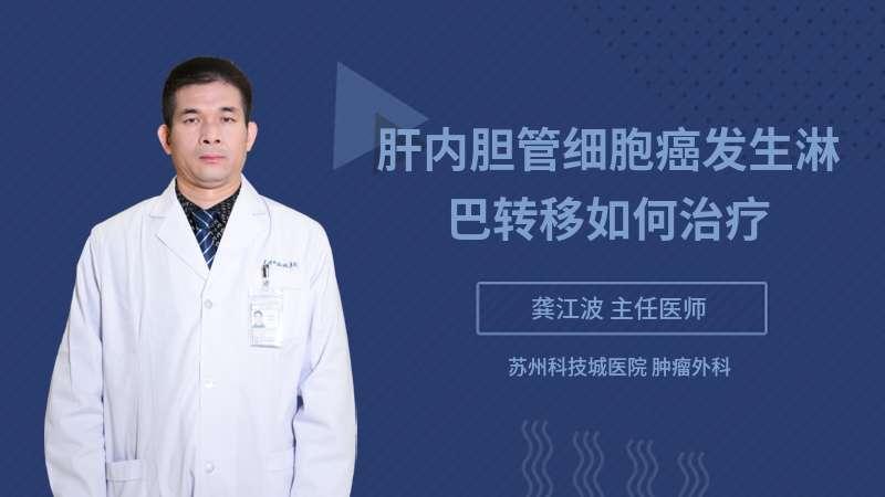 肝内胆管细胞癌发生淋巴转移如何治疗