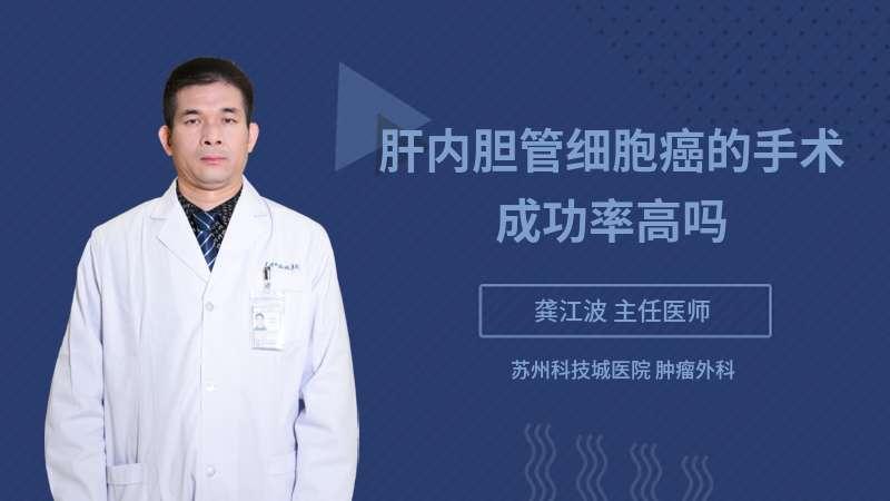 肝内胆管细胞癌的手术成功率高吗
