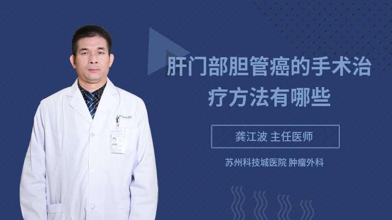 肝门部胆管癌的手术治疗方法有哪些