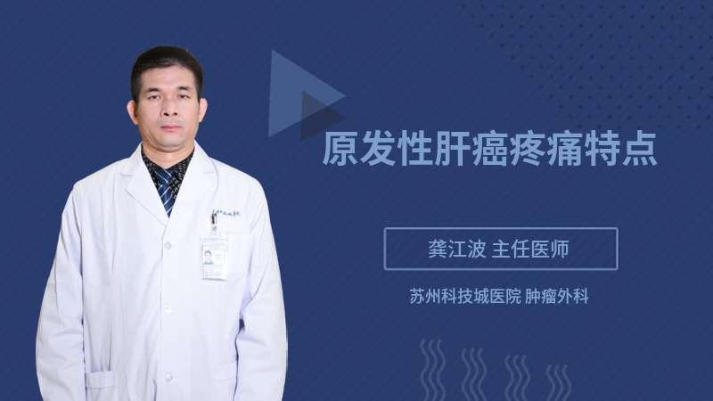 原发性肝癌疼痛特点