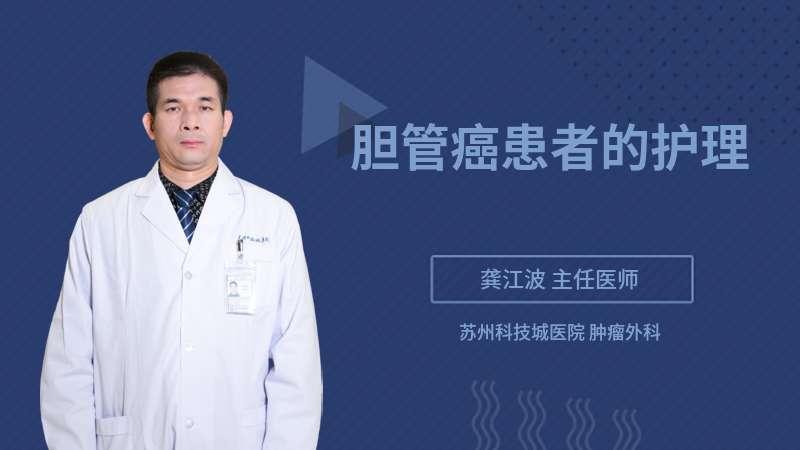 胆管癌患者的护理