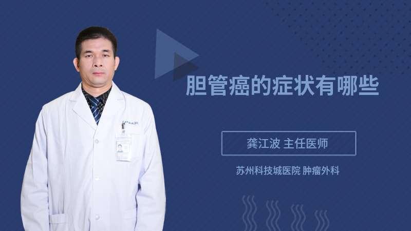 胆管癌的症状有哪些