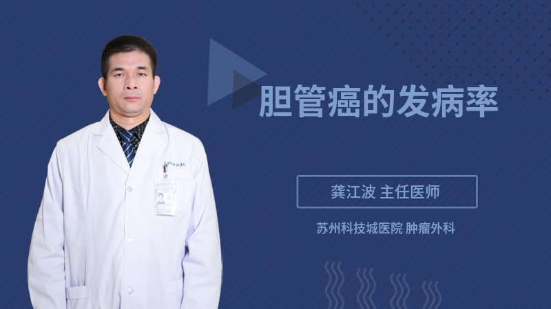 胆管癌的发病率