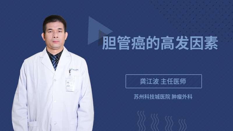 胆管癌的高发因素