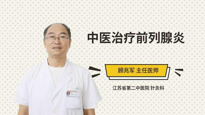 中医治疗前列腺炎