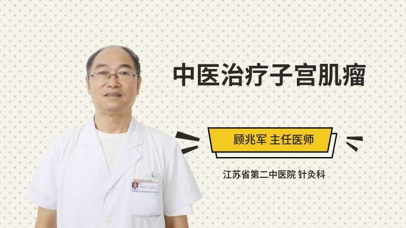 中医治疗子宫肌瘤