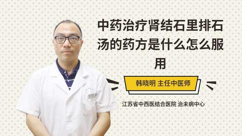 中药治疗肾结石里排石汤的药方是什么怎么服用