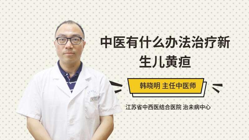 中医有什么办法治疗新生儿黄疸