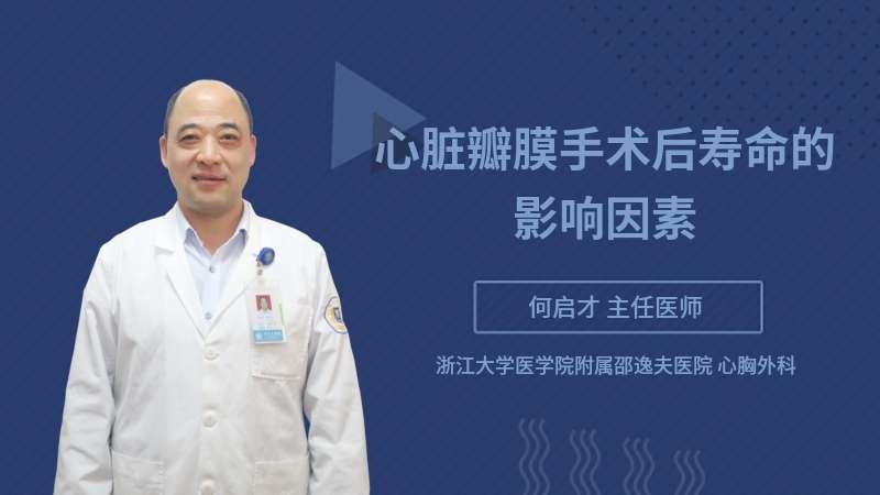 心脏瓣膜手术后寿命的影响因素