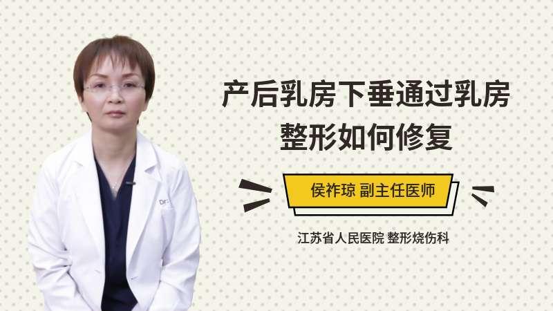 产后乳房下垂通过乳房整形如何修复