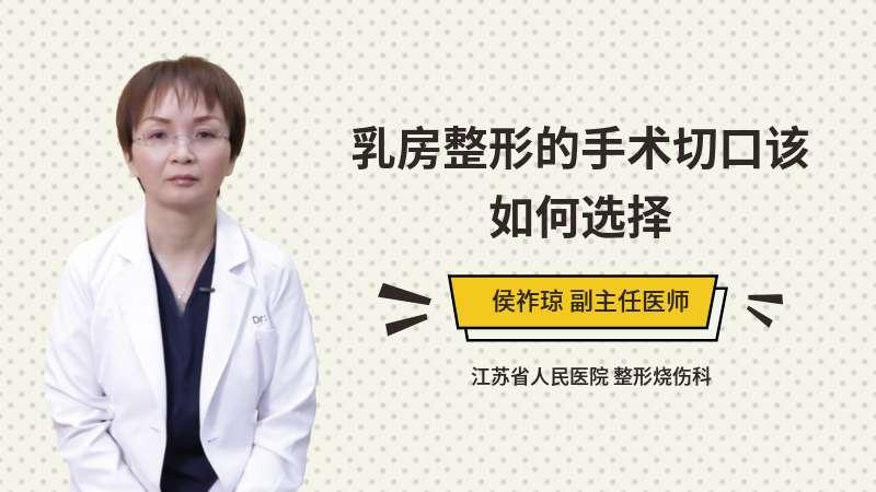 乳房整形的手术切口该如何选择