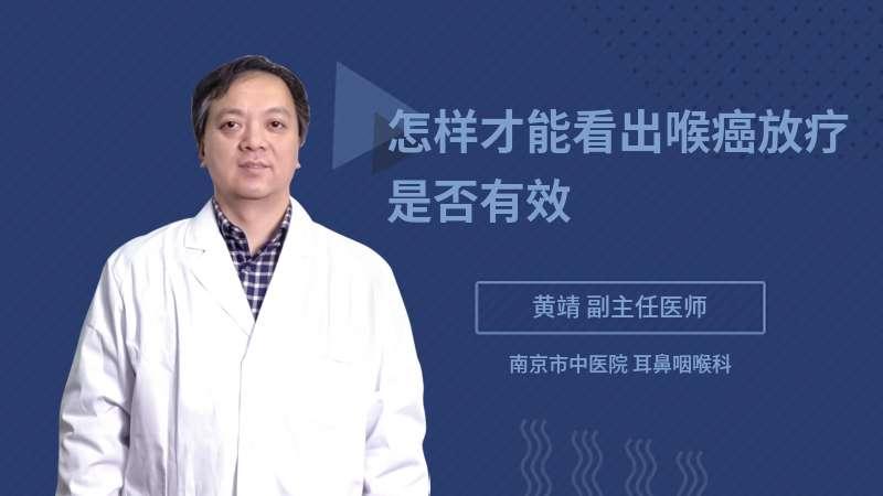 怎样才能看出喉癌放疗是否有效