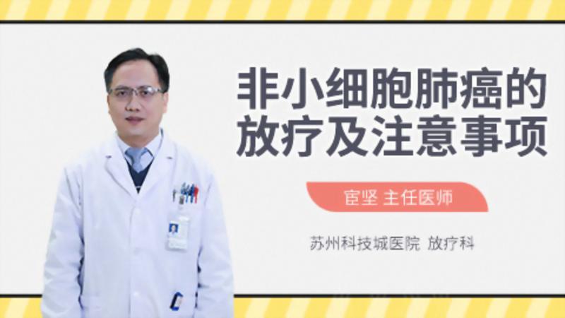 非小细胞肺癌的放疗及注意事项