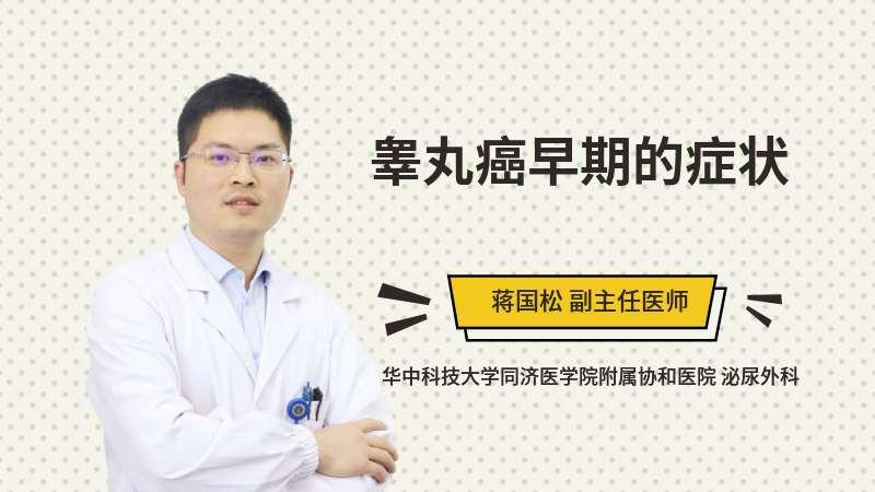 睾丸癌早期的症状