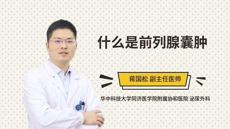 什么是前列腺囊肿