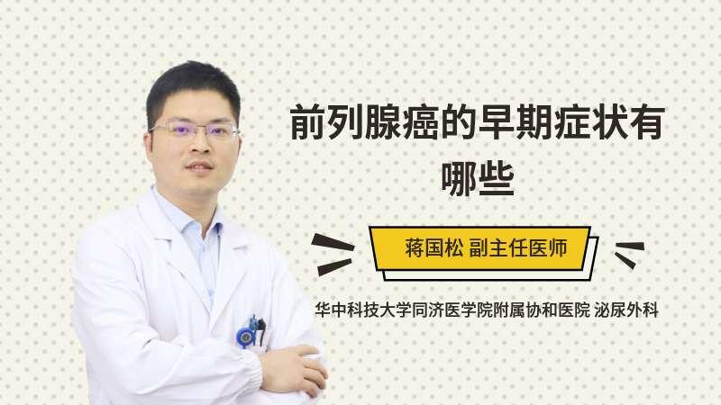 前列腺癌的早期症状有哪些