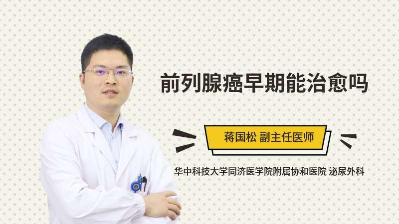 前列腺癌早期能治愈吗