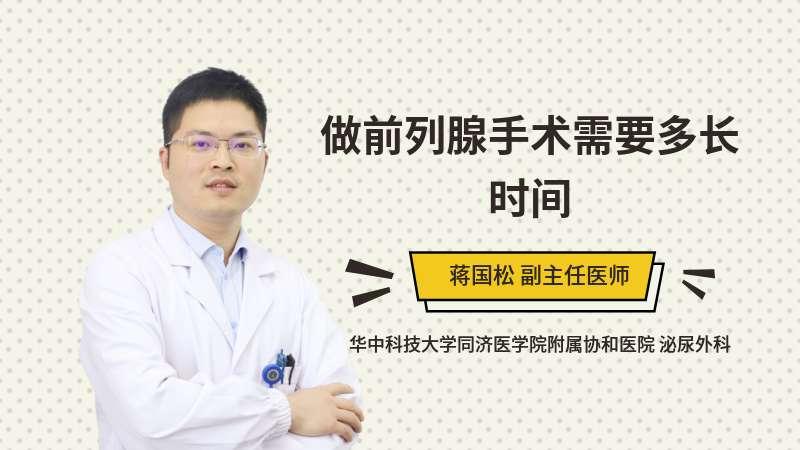 做前列腺手术需要多长时间