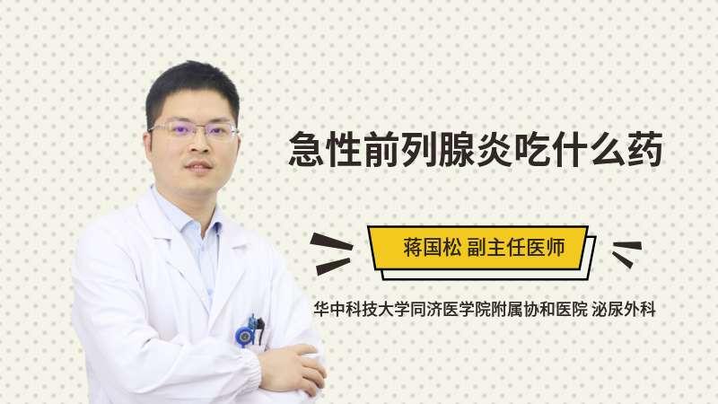 急性前列腺炎吃什么药