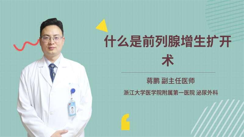 什么是前列腺增生扩开术