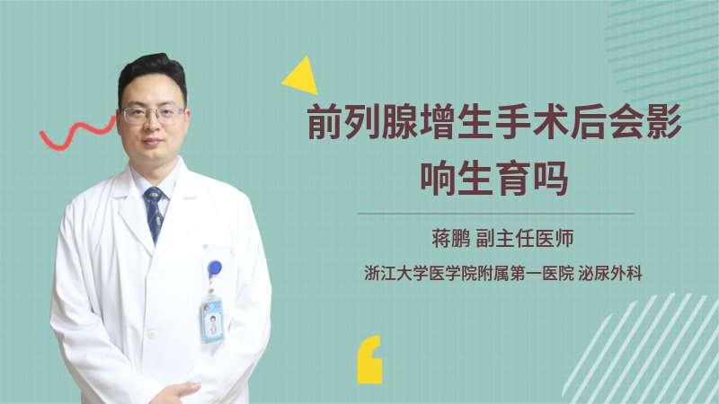 前列腺增生手术后会影响生育吗