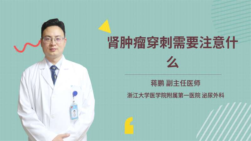 肾肿瘤穿刺需要注意什么