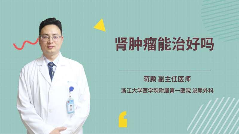肾肿瘤能治好吗