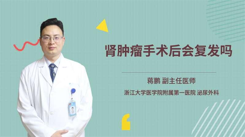 肾肿瘤手术后会复发吗
