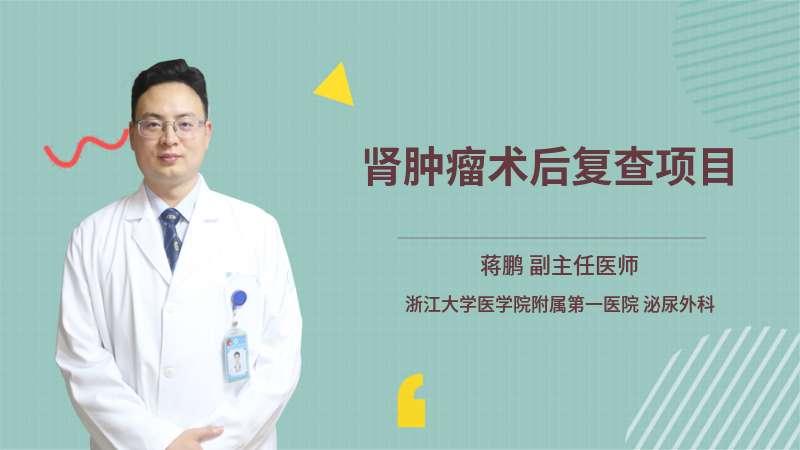 肾肿瘤术后复查项目