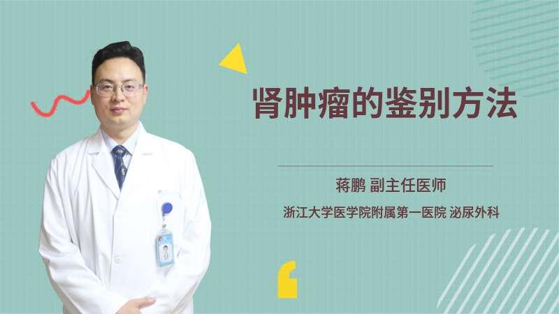 肾肿瘤的鉴别方法