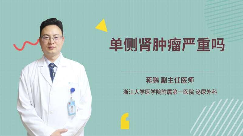 单侧肾肿瘤严重吗