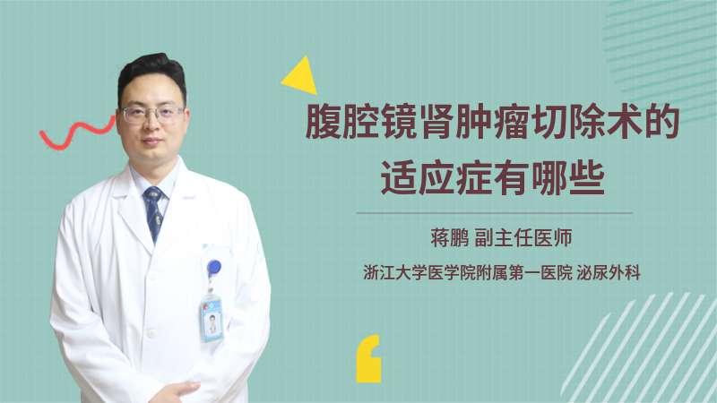 腹腔镜肾肿瘤切除术的适应症有哪些