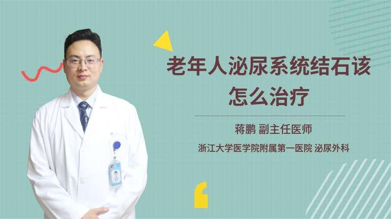 老年人泌尿系统结石该怎么治疗