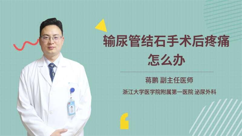 输尿管结石手术后疼痛怎么办