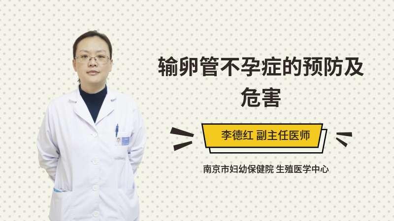 输卵管不孕症的预防及危害