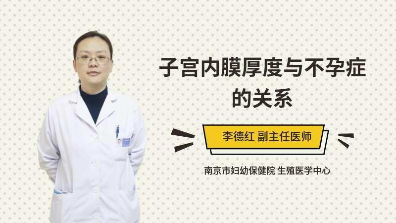 子宫内膜厚度与不孕症的关系
