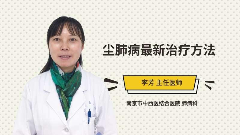 尘肺病最新治疗方法